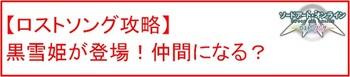 01 黒雪姫.jpg
