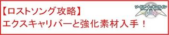 03 エクスキャリバー.jpg