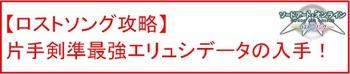 04 エリュシデータ.jpg