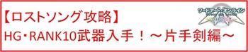 09 片手剣HB武器RANK10武器.jpg