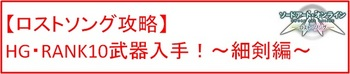10 細剣HB武器RANK10武器.jpg