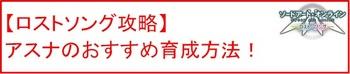 12 アスナ育成方法.jpg