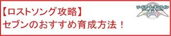 14 セブン育成方法.jpg