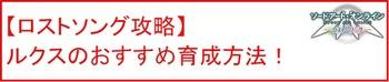 15 ルクス育成方法.jpg