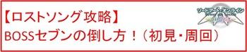18 セブンボス戦.jpg