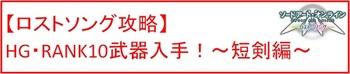 20 短剣HB武器RANK10.jpg