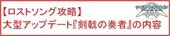 27 大型アップデート剣戟の奏者.jpg