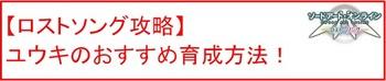 29 ユウキ育成.jpg